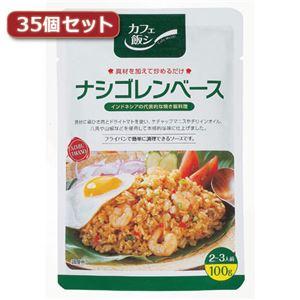 麻布タカノ 〜カフェ飯シ〜 ナシゴレンベース35個セット AZB1016X35 - 拡大画像