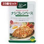 麻布タカノ 〜カフェ飯シ〜 ナシゴレンベース35個セット AZB1016X35