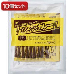 宮島醤油 ひとくちカレー10個セット AZB0002X10 - 拡大画像