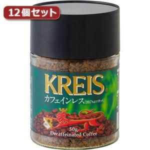 クライス カフェインレスインスタントコーヒー12個セット AZB2236X12 - 拡大画像