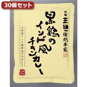 三田屋総本家 黒鶏のインド風チキンカレー30個セット AZB7180X30 - 拡大画像