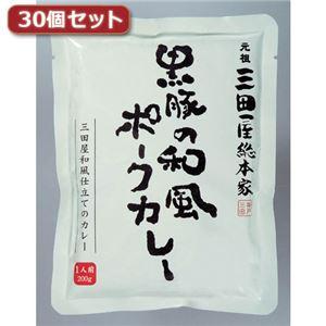 三田屋総本家 黒豚の和風ポークカレー30個セット AZB7173X30 - 拡大画像