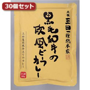 三田屋総本家黒毛和牛の欧風ビーフカレー30個セットAZB7166X30