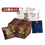 タカノコーヒー ショットワンカフェ デカフェセレクション12個セット AZB0337X12