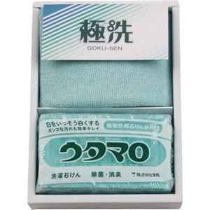 (まとめ) ウタマロ 石鹸セット UTA-005 C7291554 C8286048 C9287515【×5セット】 - 拡大画像