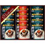 (まとめ) 酵素焙煎ドリップコーヒーセット L2133014 L3132515【×3セット】