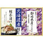 (まとめ)全国味めぐり 山海遊膳 B3042090【×3セット】