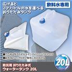 (まとめ)折りたたみ式ウォータータンク(20L)【×3セット】
