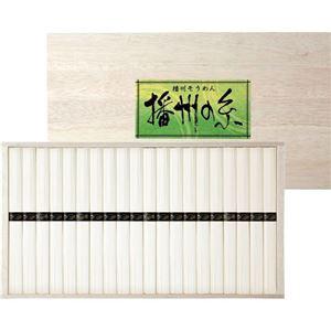 (まとめ)播州そうめん(木箱入)B5091048【×2セット】 - 拡大画像