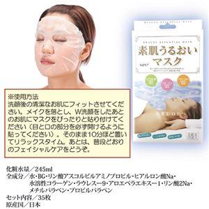 (まとめ)リソー販売 素肌うるおいマスク 35枚入 802530【×2セット】