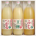 (まとめ)りんご村からのおくりもの りんごジュースセット C7257589 C8250010【×2セット】