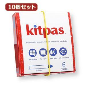 10個セット 日本理化学工業 キットパスミディアム 6色 KM-6CX10