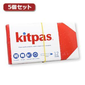 5個セット 日本理化学工業 キットパスミディアム 12色 KM-12CX5