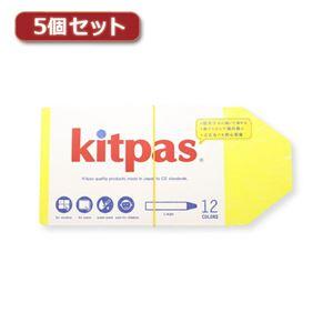5個セット 日本理化学工業 キットパス ラージ12色 KPL-12CX5