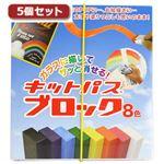 5個セット 日本理化学工業 キットパスブロック 8色 KB-8CX5