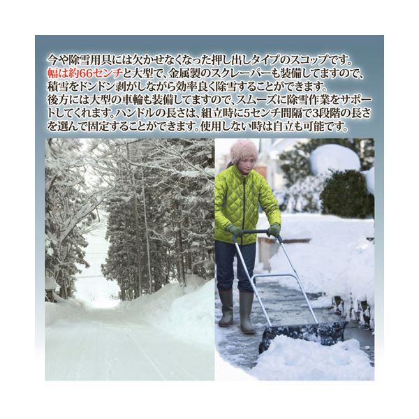 ヒロショウ 大型車輪付 スノープッシャー 「楽太郎」 811600