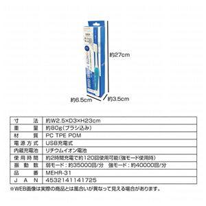 (まとめ)マクロス USB充電式 音波歯ブラシ ホワイトケア MEHR-31【×2セット】