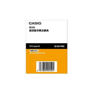 CASIO 電子辞書コンテンツ XS-OH19MC