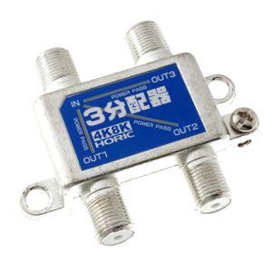 (まとめ)HORIC アンテナ3分配器 HAT-3SP326【×5セット】