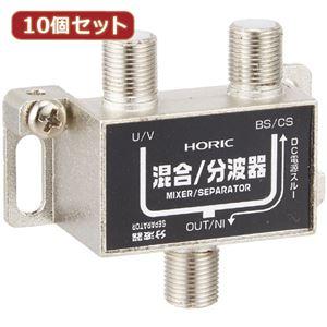 10個セット HORIC アンテナ混合/分波器 HAT-SP323BKX10 - 拡大画像