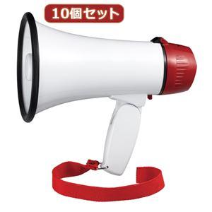 YAZAWA 10個セット録音機能付きハンドメガホン 5W Y01HMR05WHX10