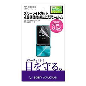 (まとめ)サンワサプライ SONYWALKMANS310/S310Kシリーズ用ブルーライトカット液晶保護指紋防止光沢フィルム PDA-FS310KBC【×5セット】