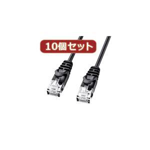 10個セットサンワサプライ カテゴリ6極細LANケーブル LA-SL6-005BKX10