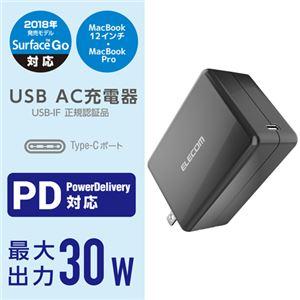 エレコム スマートフォン・タブレット用AC充電器/PD対応/30W/Type-C1ポート/ブラック MPA-ACCP01BK