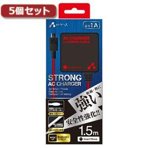 5個セット エアージェイ スマホ用AC充電器ストロングケーブル付き150cm RB AKJ-STG15RBX5