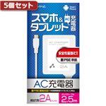 5個セット エアージェイ 新PSE対策 AC充電器forタブレット&スマホ 2.5mケーブルWH AKJ-PD725 WHX5