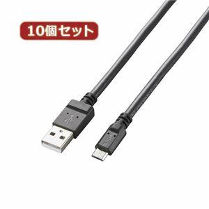 10個セット エレコム 2A対応microUSBケーブル MPA-AMB2U12BKX10