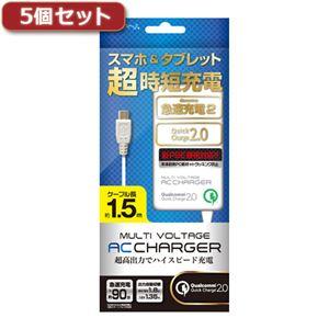 5個セット エアージェイ マルチ電圧急速充電器 micro USBケーブル直付 150cm AKJ-NQJ15X5