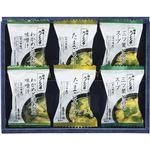 (まとめ)ろくさん亭 道場六三郎 スープギフト B3040114【×3セット】