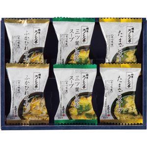 (まとめ) ろくさん亭 道場六三郎 スープギフト C8265018 C9263540【×3セット】 - 拡大画像