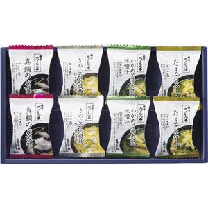 (まとめ)ろくさん亭 道場六三郎 スープギフト B5056016【×2セット】 - 拡大画像