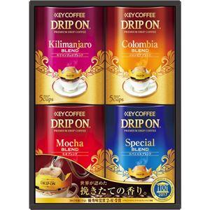 (まとめ)キーコーヒー ドリップオンギフト C1242114【×2セット】 - 拡大画像