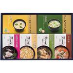 ろくさん亭 道場六三郎 スープ・雑炊ギフト C8265046