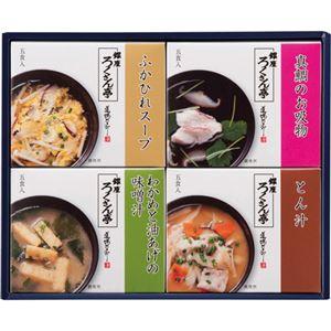 ろくさん亭 道場六三郎 スープギフト C8265095 C9263599
