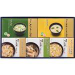 ろくさん亭 道場六三郎 スープ・雑炊ギフト C8265050