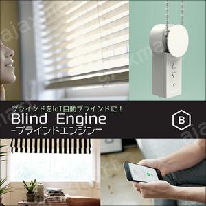 AJAX Blind Engine ブラインド自動化機器 AJX90746