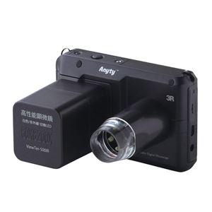 スリーアールソリューション デジタル顕微鏡ViewTerIR 3R-VIEWTER-500IR - 拡大画像
