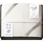 ワッフルケット(抗菌防臭加工) L41970861