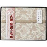 ジャカード織カシミヤ入りウール毛布(毛羽部分) L5014534