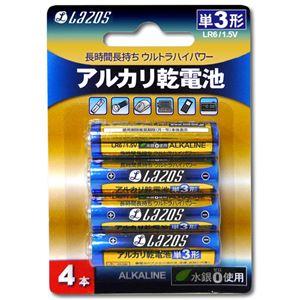 7個セット Lazos アルカリ乾電池 単3形 48本入り B-LA-T3X4X7 - 拡大画像
