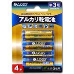 7個セット Lazos アルカリ乾電池 単3形 48本入り B-LA-T3X4X7