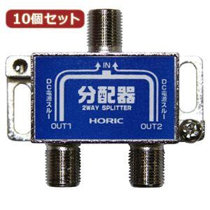 10個セット HORIC アンテナ分配器 HAT-2SP911NBX10 - 拡大画像