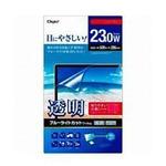 ナカバヤシ 液晶保護フィルム ブルーライトカット(23.0型ワイド用) 分割シートタイプ SF-FLKBC230W
