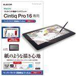 エレコム Wacom Cintiq Pro 16/保護フィルム/ペーパーライク/上質紙タイプ TB-WCP16FLAPL