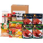 便利食品ギフトお得Wセット B51161201