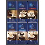 AGF ちょっと贅沢な珈琲店ドリップコーヒーギフト B51060181